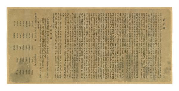 3.1독립선언서