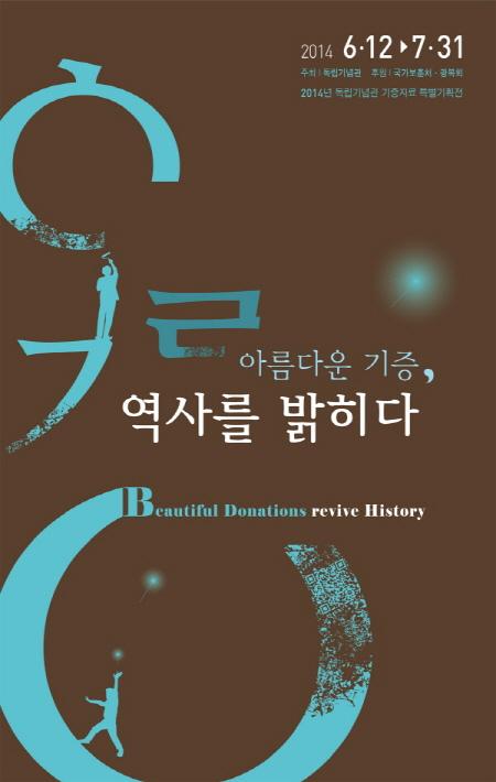 2014 6.12~7.31 주최: 독립기념관, 후원 : 국가보훈처 2014 독립기념관 기증자료 특별기획전 / 아름다운 기증, 역사를 밝히다