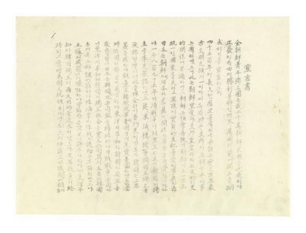 2.8독립선언서
