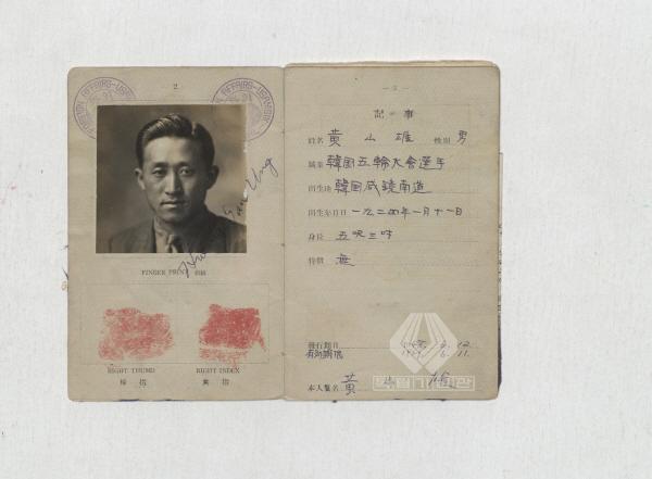 황산웅의 여권