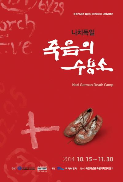나치독일 죽음의 수용소 2014.10.15~11.30