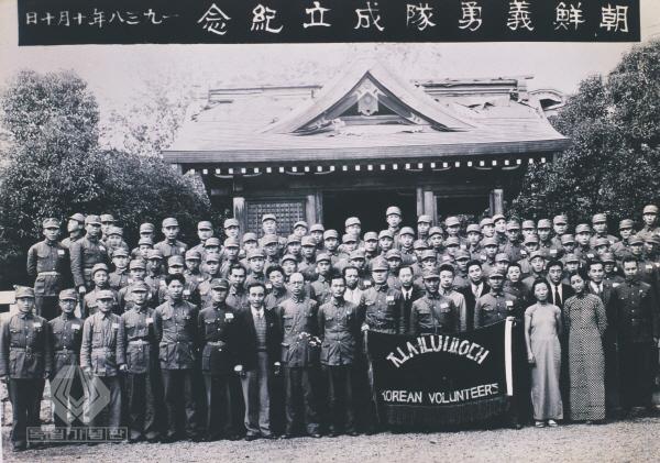 조선의용대 창설 기념사진