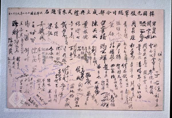 한국광복군 총사령부 성립 전례식 내빈들의 기념 서명