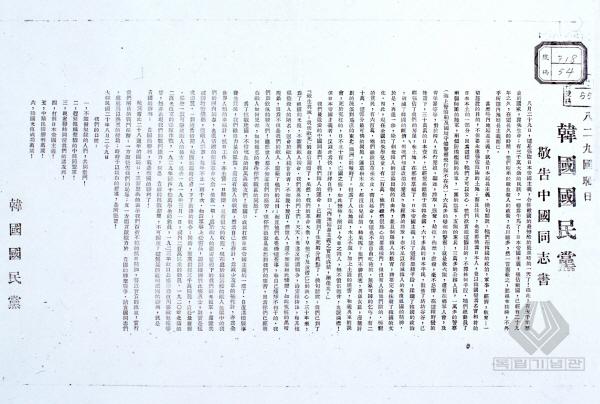 한국국민당에서 중국동지들에게 고하는 글