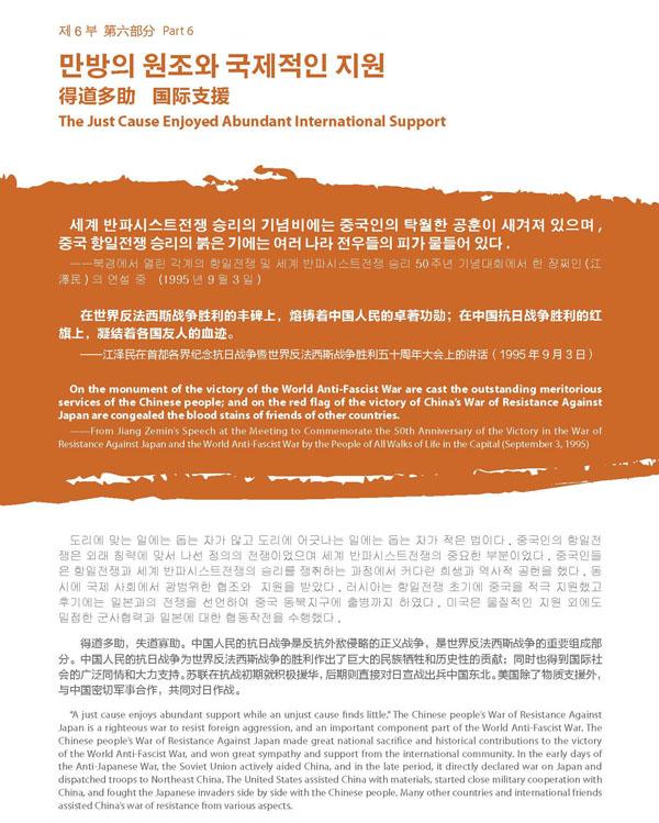 만방의 원조와 국제적인 지원