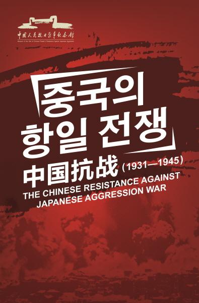 중국의 항일전쟁(1931-1945)