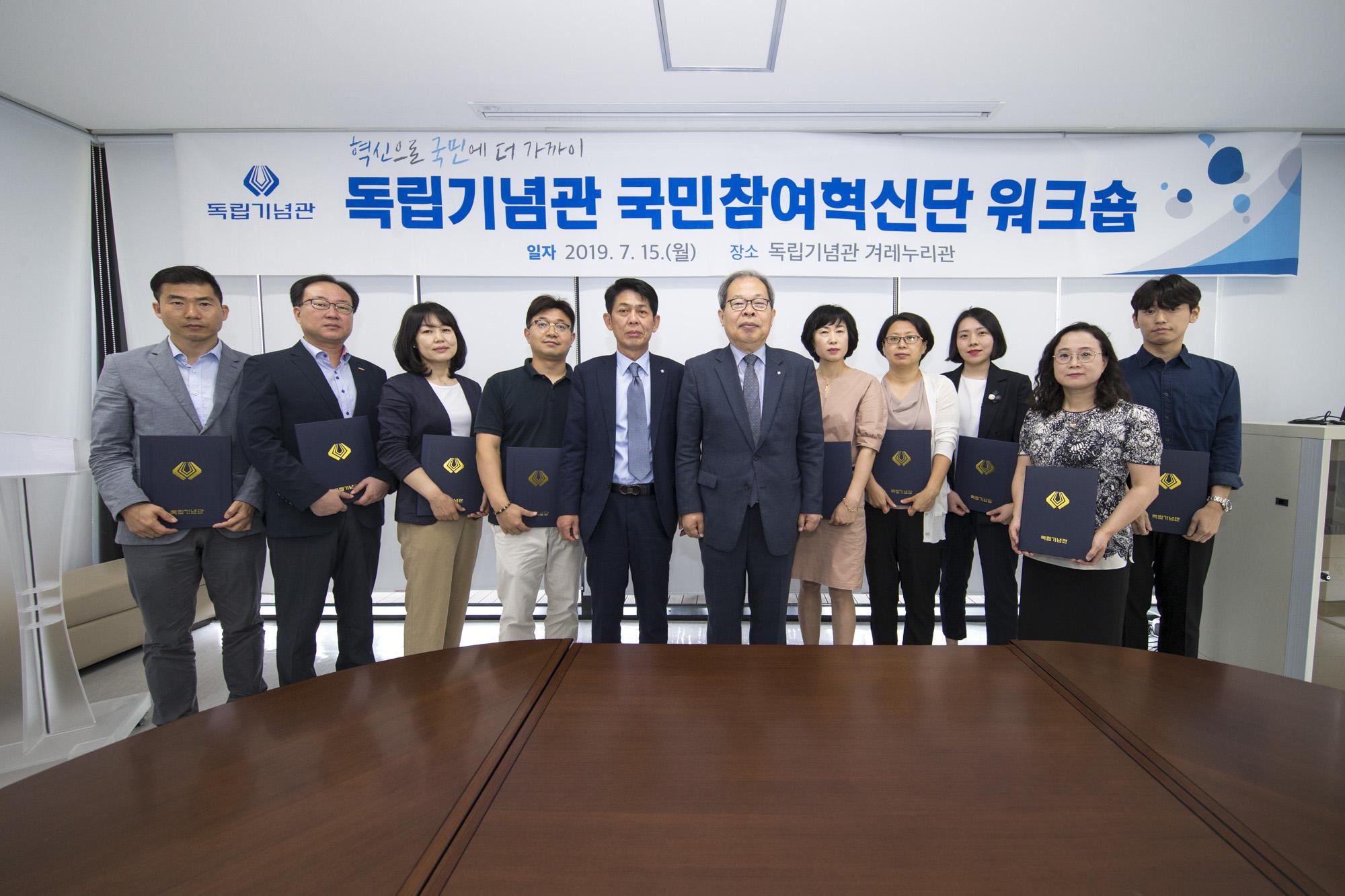 (사진)2019년 국민참여혁신단 위촉식 및 워크숍19