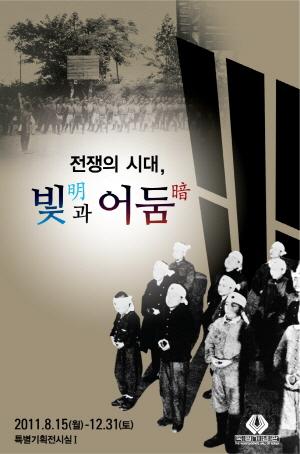 광복 66주년 및 독립기념관 개관 24주년 기념 특별기획전 포스터