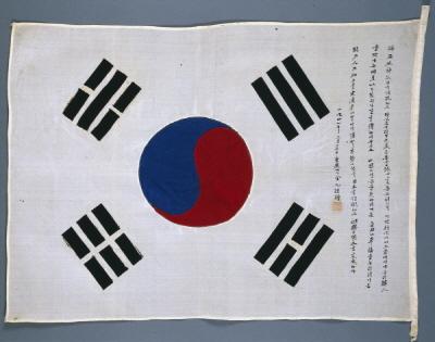 김구 서명문 태극기