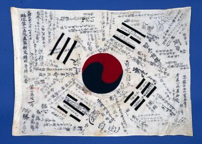 한국광복군 서명 태극기