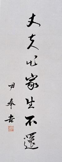 3.윤의사유묵.jpg