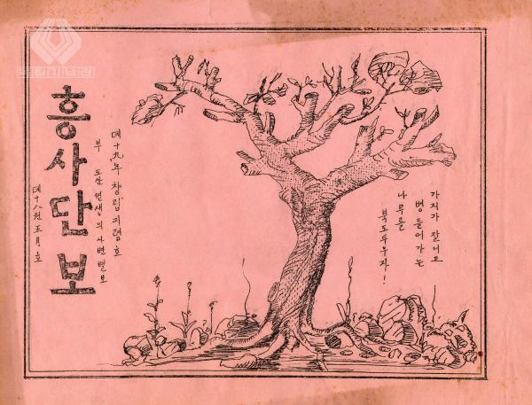 흥사단보興士團報 제18권(1932)