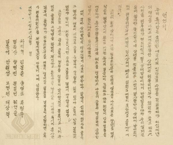 흥사단 원동위원부 선언서(1940)