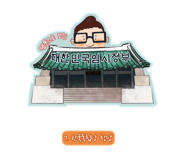 7화 한국독립당 창당
