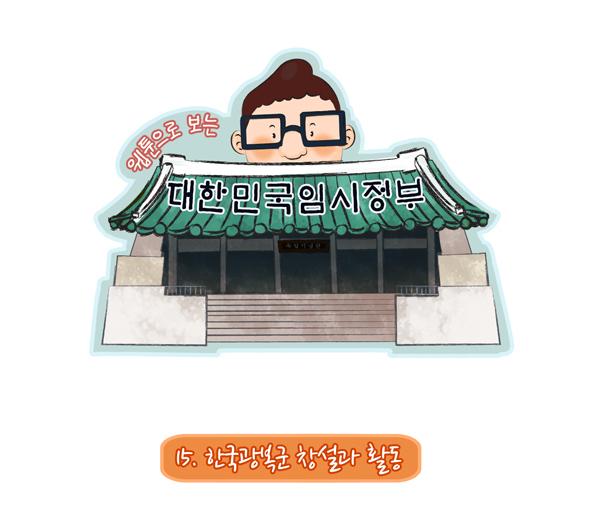 15화 한국광복군 창설과 활동