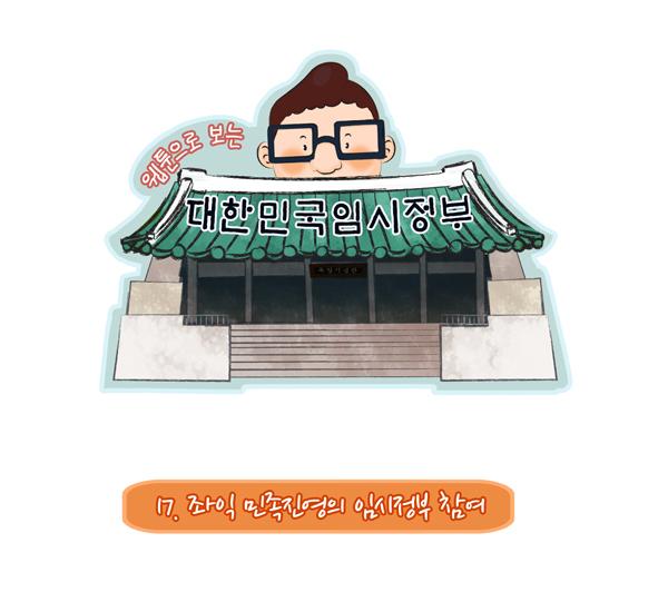 17화 좌익 민족진영의 임시정부 참여