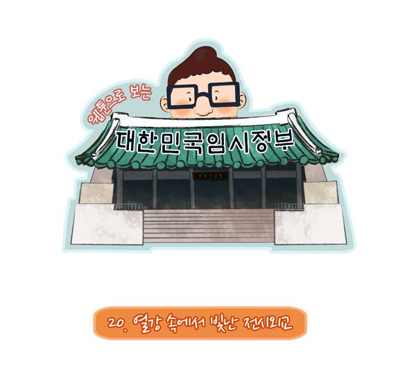 웹툰으로 보는 대한민국임시정부 20 열강 속에서 빛난 전시외교