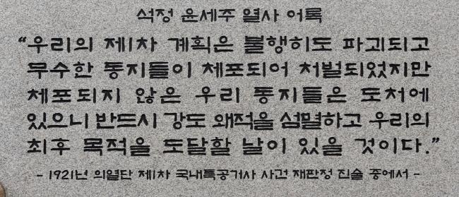 석영 윤세주 시어록비2_web 전경
