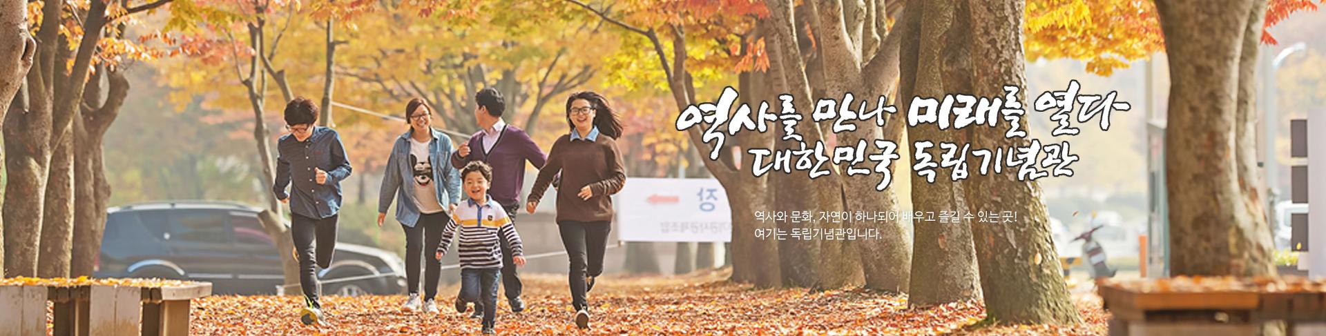 은행나무 아이들 역사를 만나 미래를 열다 대한민국 독립기념관
