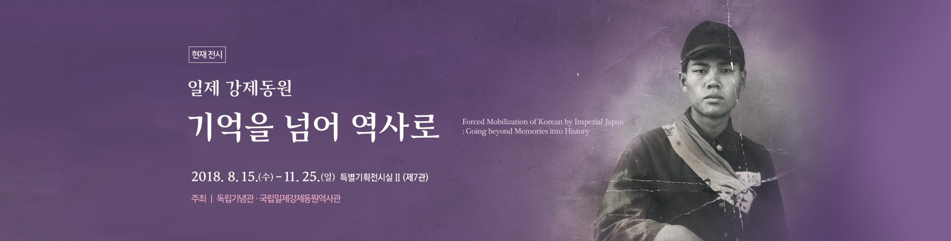 [광복 73주년 기념 특별기획전] 일제 강제동원, 기억을 넘어 역사로