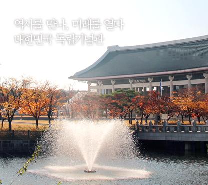 독립기념관의 가을전경