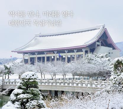 독립기념관의 겨울