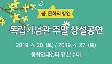 [봄, 문화의 향연] 독립기념관 주말 상설공연 (4월 20일, 4월 27일)