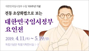 전통 초상화법으로 보는 대한민국임시정부 요인전