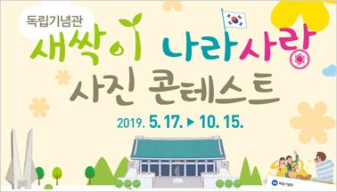 """독립기념관 """"새싹이 나라사랑 콘테스트"""" 사진공모전 개최 (2019.5.17 ~ 10.15)"""