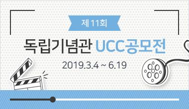 제11회 독립기념관 UCC공모전 (2019.3.4 ~ 6.19)