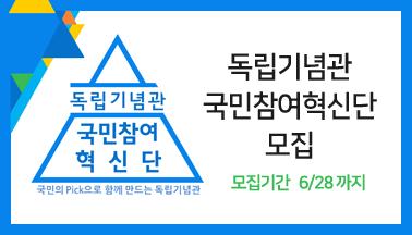 독립기념관 국민참여혁신단 모집