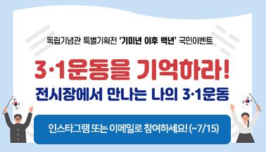 독립기념관 특별기획전 기미년이후백년 이벤트