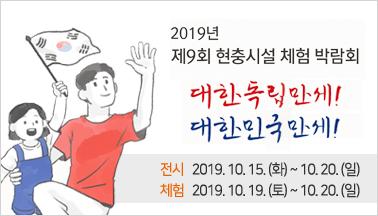 2019년 제9회 현충시설 체험 박람회 '대한독립만세! 대한민국만세!' 개최