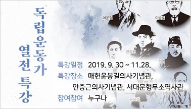 독립운동가 열전 저자 특강 개최 및 참여 안내