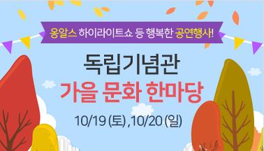 독립기념관 제14회 가을문화한마당 개최