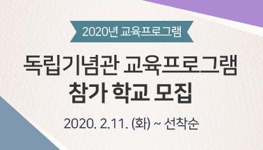 2020년 독립기념관 교육프로그램 참가학교 모집