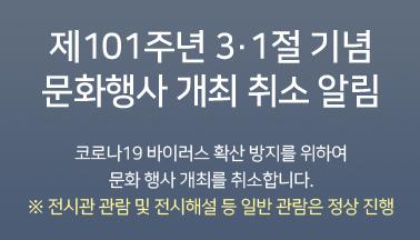 제101주년 3·1절 기념 문화행사 개최 취소 알림
