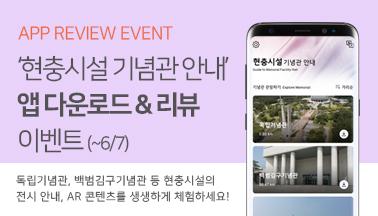 앱 다운로드 & 리뷰 이벤트(6/7까지)