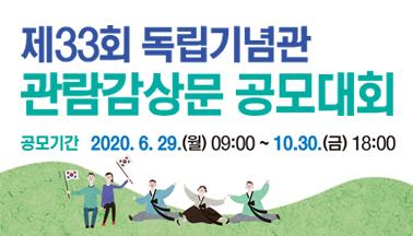 제33회 독립기념관 관람감상문 공모대회 개최