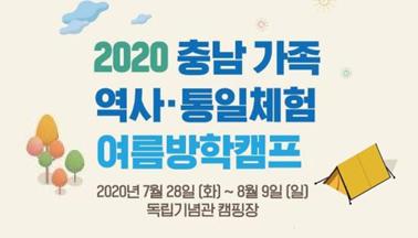 2020년 충남 가족 역사·통일체험 여름방학캠프 참가자 모집 안내