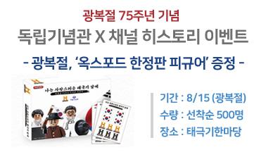 광복75주년 기념 독립기념관과 채널히스토리 이벤트