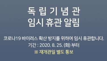 독립기념관 임시휴관 알림(8/25부터)