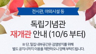 독립기념관 재개관 안내(10/6부터)
