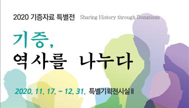2020 기증자료 특별전(2차) 기증, 역사를 나누다 개최