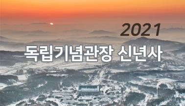 2021 독립기념관장 신년사