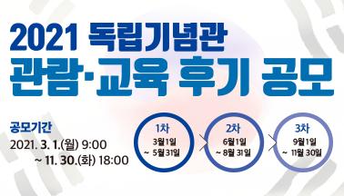 2021 독립기념관 관람・교육 후기 공모