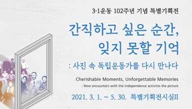 독립기념관, 3‧1운동 102주년 기념 특별기획전