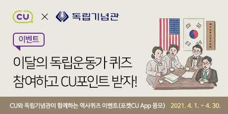 독립기념관 × CU 와 함께하는 이달의 독립운동가 역사 퀴즈 이벤트