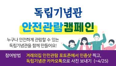 독립기념관 안전관람 캠페인 인증샷 이벤트에 참여하세요!
