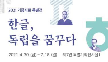 2021 기증자료 특별전(1차) '한글, 독립을 꿈꾸다'
